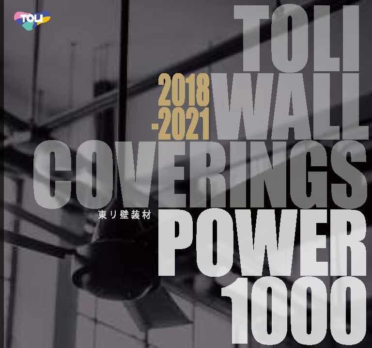 power 1000 วอลเปเปอร์ญี่ปุ่น