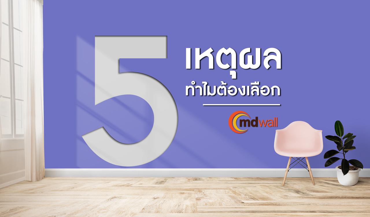 5 เหตุผล 2