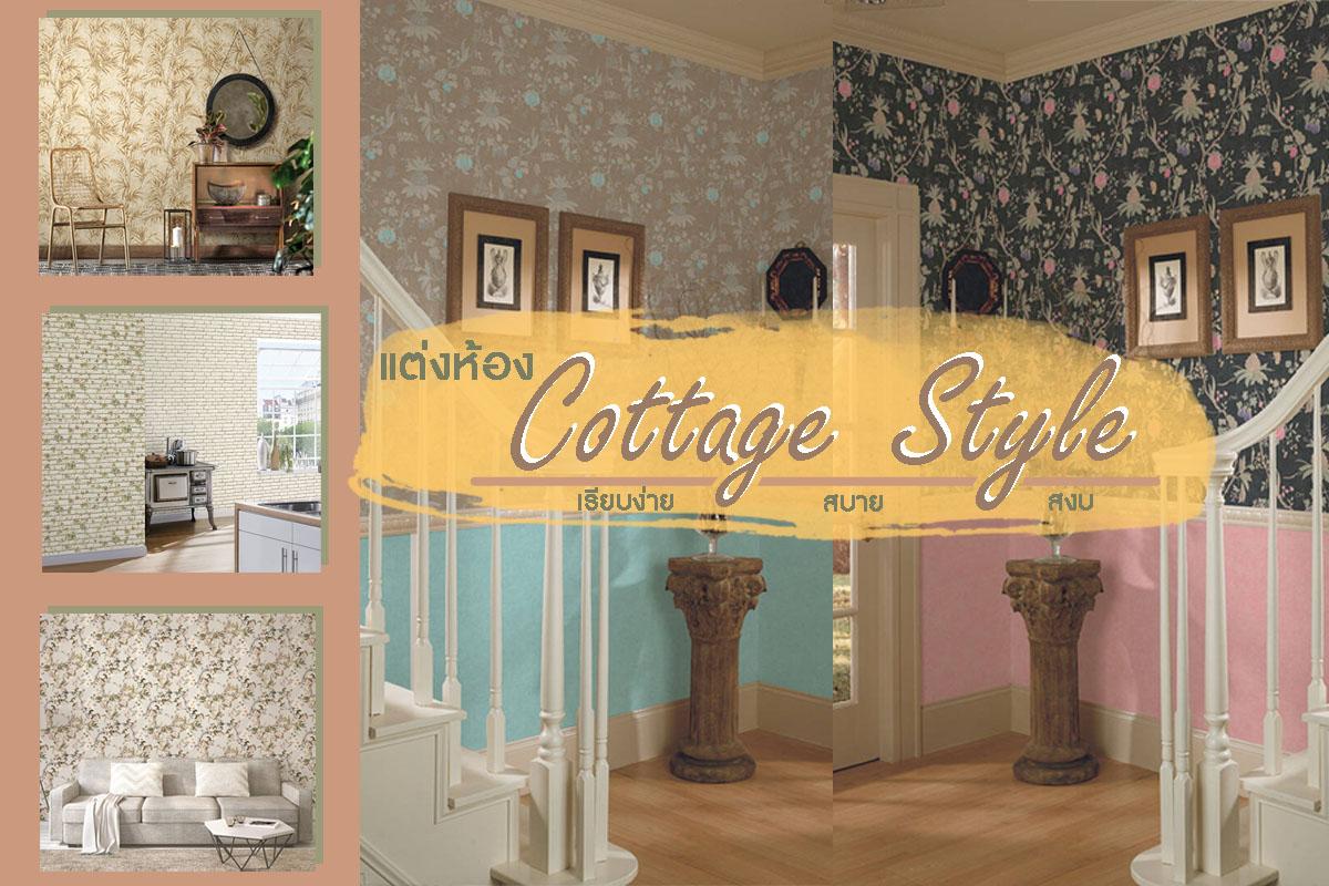 การตกแต่งบ้านสไตล์ Cottage (คอตเทจ)